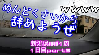 新潟県ほぼ1周【夏休みを先取りした僕らの