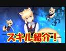 【対魔忍RPG】【穢れ身の背徳】ブリジットのスキルを紹介!