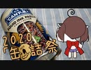 【2020缶詰祭】缶詰で炊き込みご飯【イカスミパエリアの素】