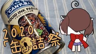【2020缶詰祭】缶詰で炊き込みご飯【イカ