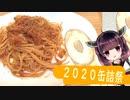 【2020缶詰祭】簡単ツナトマトパスタ【ご注文は肴ですか?】