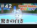 【ペーパーマリオ オリガミキング】この温泉、濃い目の漂白剤でしょ #42