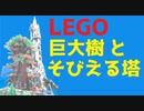 【LEGO】レゴで巨大樹とそびえる塔【琴葉茜】