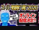 """【スーパー戦隊""""魂""""2020】今年はオンライン配信アリ!みんなで見よう!【VTuber】"""
