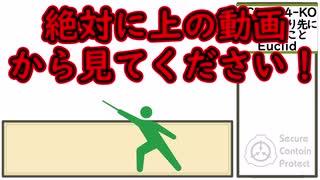 【ゆっくり紹介】SCP-154-KO【上の文書よ