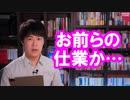 日本学術会議の元会長、レジ袋有料化は自分たちの提唱がキッカケの一つと誇るが完全に逆効果w