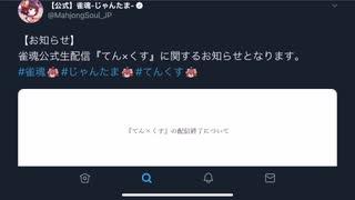 【悲報】てん×くす終了のお知らせ