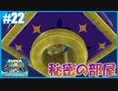 【スーパーマリオ 3Dコレクション】ギャラクシーをのんびりプレイ part22【SnowSky】