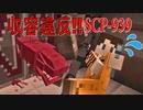 SCP収容違反を生き延びろ!マイクラゲリラ生活!!【マインクラフト】#2