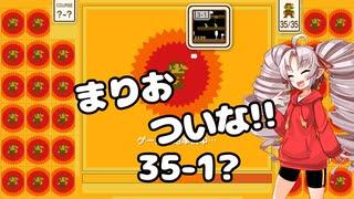 まりおついな!! 35-1