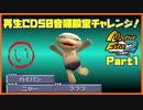 【MF2実況】モンスターファーム2再生CD50音順殿堂チャレンジ! 【い】PART1