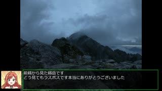 【ゆっくり】剱岳別山尾根攻略RTA02:27:00