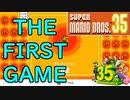 【スーパーマリオブラザーズ35】- 初見で1位取ります / THE F...