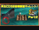 【MF2実況】モンスターファーム2再生CD50音順殿堂チャレンジ! 【い】PART2