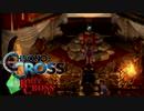 【クロノ・クロスゆっくり実況】 レミィ・クロス part18-3 『神の庭へ 閉ざされた時を超えて 龍の涙&炎龍編』