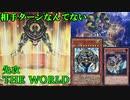 【遊戯王ADS】先攻からターンスキップで殴り勝て! 「アルカナフォースXXIーTHE WORLD」