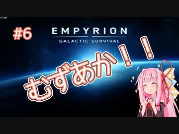 『【EMPYRION】 むずかしい茜ちゃんのサバイバル part 6』のサムネイル
