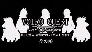 【kenshi】VOIRO QUEST #11 潜入 命懸けの