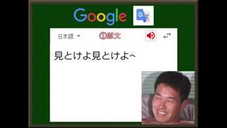 迫真語録部・Google翻訳の裏技 第十七章