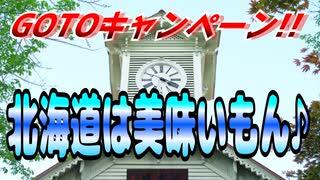 【GOTOキャンペーン!!】北海道は美味いも