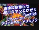 【VOICEROID実況】直接攻撃禁止でエグゼ3【Part36】【ロックマンエグゼ3】(みずと)