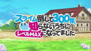TVアニメ「スライム倒して300年、知らない
