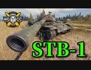 【WoT:STB-1】ゆっくり実況でおくる戦車戦Part799 byアラモンド