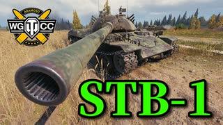 【WoT:STB-1】ゆっくり実況でおくる戦車