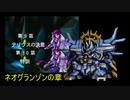 【TAS】スーパーロボット大戦EX ネオグランゾンの章 第09話 第10話 第11話