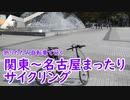 【第三回自転車動画祭】関東~名古屋まったりサイクリング!【ミニベロ】【ポタリング】