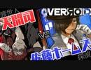 【OVERЯOID】天開司 vs 佐藤ホームズ①【VTuberカード対戦動画】
