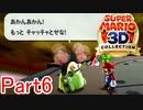 【実況】大阪のオバチャンみたいなロボ【マリオ3Dコレクション】Part6