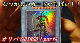 ★遊戯王★命をかけた開封!オリパでBINGO!part4