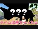 【ぼっちARK】ソロでも楽しいサバイバル生活【PC版】実況プレイる 第2回 『初め...
