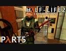 【怖がり実況...!】▼ビビりが運命に抗いましょい!▼Half-Life2:Episode1【Part5】