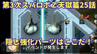 三 次 獄 z スーパー ロボット 篇 大戦 天 攻略 第