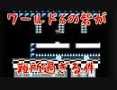 レトロゲーム実況:スーパーマリオブラザーズ3全ステージクリアPart17【笛ワープ無しスーファミFC】