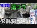 【蓮コラ】久美浜湾と玄武洞を見学、どうしてこんな光景になったのか【VOICEROID車載】