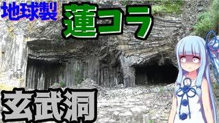 【蓮コラ】久美浜湾と玄武洞を見学、どう