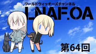 LNAF.OA第64回【その1】ラジオワールドウ
