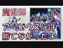 【魔術師】アーゼウスには勝てなかったよ【ドラゴンメイド/十二獣/HERO】【遊戯王ADSマッチ対戦】