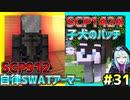 【マインクラフト】SCPに怖がりなんて関係ない!SCP観察・収容日記#31【SCPMOD】#SCP #SCPMOD