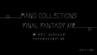 ◆絶 ピアノ・コレクションズFF14◆[作業用