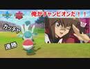 【ポケモン剣盾】ガラルチャンピオンは一人で十分だ。【Pokémon sword/shield】
