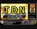 3DS版DQ7 無職クリアRTA 25:26:03 Part26