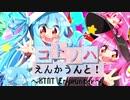 【琴葉姉妹オリジナル曲】コトノハえんかうんと!【歌うボイスロイド】