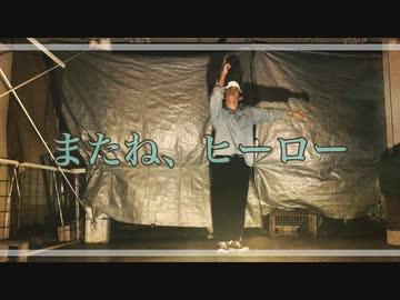 『【踊ってみた】川崎鷹也 - またね、ヒーロー【アドリブ1曲】』のサムネイル
