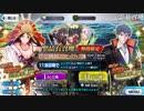 [Fate/Grand Order]ぐだぐだ邪馬台国2020ピックアップ 呼符チャレンジ!
