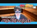 【ゲスト:ベホイミProject】やっぱり創作って楽しいし、反応...
