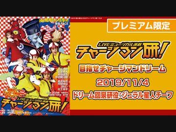 LIVEミュージカル演劇 チャージマン研! 2019/11/4公演 ドリーム回泉研役:ジュラル星人チーフ